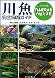 川魚完全飼育ガイド―日本産淡水魚の魅力満載