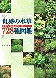 世界の水草728種図鑑―アクアリウム&ビオトープ