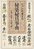 江戸の性愛文化 秘薬秘具事典