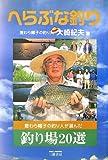 へらぶな釣り―麦わら帽子の釣り人が選んだ釣り場20選