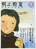 飛ぶ教室?児童文学の冒険 (第4号(2006冬))