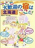 北海道 子ども大歓迎の宿はここだ!―ホテル・旅館・ペンション・公共の施設