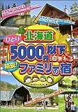 北海道 ひとり5000円以下で泊まれる格安!ファミリーの宿