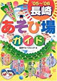 子どもとでかける長崎あそび場ガイド〈'05~'06〉