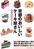 京都のおいしいケーキ屋さん―データ&マップ付き
