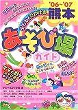 子どもとでかける熊本あそび場ガイド〈'06~'07〉