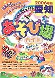 子どもとでかける愛知あそび場ガイド〈2006年版〉