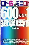ロト6&ミニロト600万分の1狙撃理論