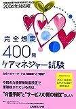 ケアマネジャー試験完全想定400問〈2006年対応版〉