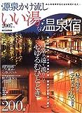 源泉かけ流しいい湯な温泉宿 (2007年版)