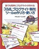 「XMLブログサイト制作」ツールの作り方・使い方―誰でも簡単にブログサイトが作れる