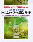 Windows Server 2003/Windows 2000 Server SOHO・小中規模 社内ネットワーク導入ガイド