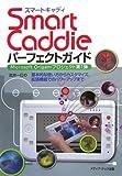 SmartCaddieパーフェクトガイド