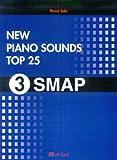 ピアノソロ NEW PIANO SOUNDS TOP 25 (3) SMAP