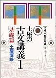 土屋の古文講義―代々木ゼミ方式 (1)