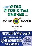 必ず出る 新TOEIC Test 英単語・熟語