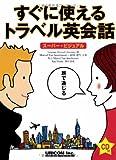 すぐに使えるトラベル英会話―スーパー・ビジュアル