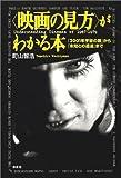 映画の見方がわかる本―『2001年宇宙の旅』から『未知との遭遇』まで