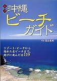厳選沖縄ビーチガイド―リゾート・ビーチから隠れた名ビーチまで。選びに選んだ全119