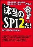 これが本当のSPI2だ!—問題の再現度・情報の精度・説明の分かりやすさNo.1