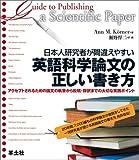 日本人研究者が間違えやすい英語科学論文の正しい書き方—アクセプトされるための論文の執筆から投稿・採択までの大切な実践ポイント
