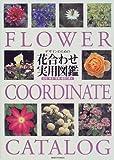 デザインのための花合わせ実用図鑑—花色・草丈・花期・植性で探す