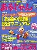 あるじゃん 2003 04月号 ―はじめたい人のマネー情報誌