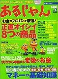 あるじゃん 2003 05月号 ―はじめたい人のマネー情報誌
