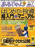 あるじゃん 2003 07月号―賢く増やす!楽しく貯める!