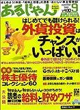 あるじゃん 2003年9月号-賢く増やす!楽しく貯める!