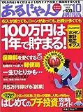 あるじゃん 2003 10月号―賢く増やす!楽しく貯める!