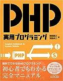 PHP実用プログラミング