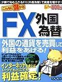 こんなに儲かるFX外国為替