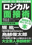 ロジカル面接術 2008年基本編
