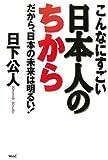 こんなにすごい日本人のちから―だから、日本の未来は明るい!