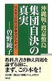沖縄戦・渡嘉敷島「集団自決」の真実―日本軍の住民自決命令はなかった!