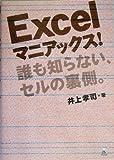 Excelマニアックス!—誰も知らない、セルの裏側。