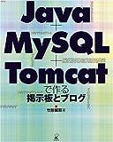 Java + MySQL + Tomcatで作る掲示板とブログ