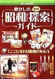 懐かしの札幌昭和探索ガイド