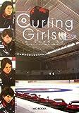 「カーリングガールズ~2010年バンクーバーへ、新生チーム青森の第一歩」