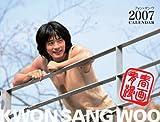 クォン・サンウ 2007年カレンダー「青春漫画」