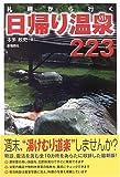札幌から行く日帰り温泉223