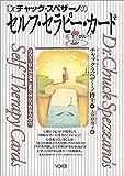 Dr.チャック・スペザーノのセルフ・セラピー・カード