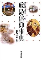 厳島信仰事典