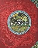 ドラゴン学—ドラゴンの秘密完全収録版