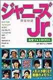 ジャニーズJr.お宝フォトBOOK 原宿物語