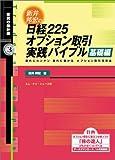 日経225オプション取引実践バイブル 基礎編