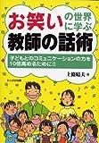 お笑いの世界に学ぶ教師の話術—子どもとのコミュニケーションの力を10倍高めるために!!