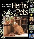 Herbs for Pets  ペットのためのハーブ大百科