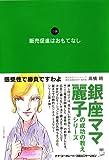 販売促進はおもてなし―銀座ママ麗子の成功の教えシリーズ